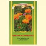 Las flores de caléndula, 50 g