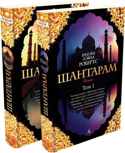 Шантарам (в 2-х книгах) (комплект)