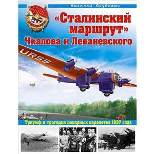 Сталинский маршрут Чкалова и Леваневского. Триум