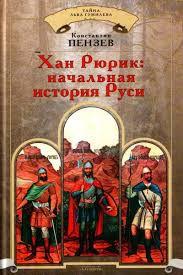 Хан Рюрик. Начальная история Руси