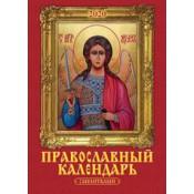 """Календарь настенный """"Православный"""" 2020 г"""