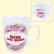 """Taza """"Oksana es la mas bella"""", 400 ml"""