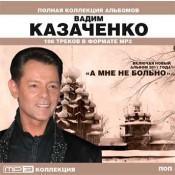 ВАДИМ КАЗАЧЕНКО, MP3 полная коллекция альбомов