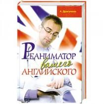 Реаниматор вашего английского