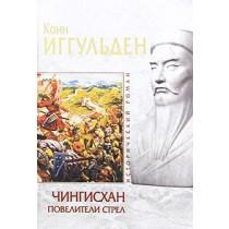 Чингисхан. Повелители стрел