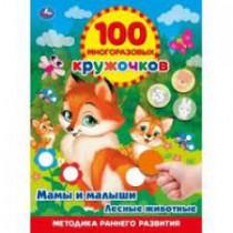100 многоразовых кружочков. Мамы и малыши. Лесные животные