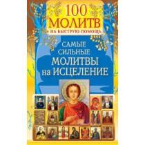 100 молитв на быструю помощь. Самые сильные молитвы на исцеление
