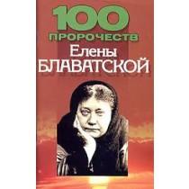 100 пророчест Е. Блаватской