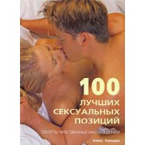 100 лучших сексуальных позиций: Секреты чувственных наслаждений