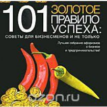 101 золотое правило успеха