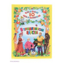 10 СКАЗОК. В тридевятом царстве