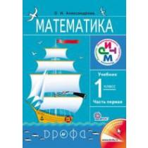 Математика 1кл. Учебник. №1