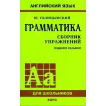 Грамматика английского языка: Сборник упражнений. 7-е издание