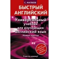 Универсальный учебник для изучающих английский язык. Новый подход