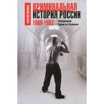 Криминальная история России. 1989-1993.
