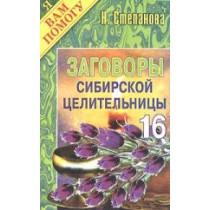 Заговоры сибирск.целительницы-16