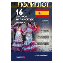 16 уроков испанского языка