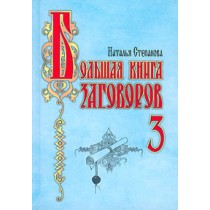 Большая книга заговоров-3