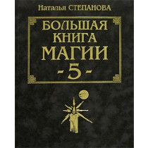 Большая книга Магии-5