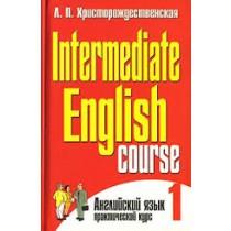 Английский язык.Ч.1 Практический курс.