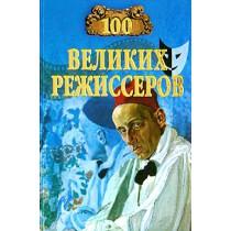 100 великих режиссеров