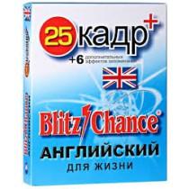 25 кадр. Английский для жизни. BLITZ CHANCE