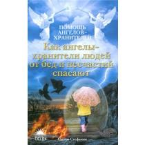 Как ангелы-хранители людей от бед и несчастий