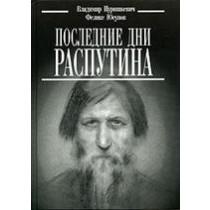 Последние дни Распутина