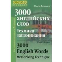 3000 английских слов. Техника запоминания для совершенствующихся