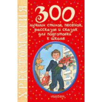 300 лучших стихов, рассказов и сказок для подготовки к школе