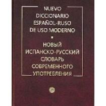 Новый испанско-русский словарь