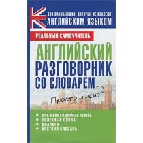 Английский разговорник (со словарем)
