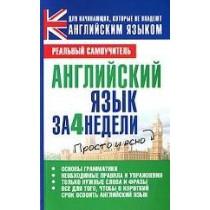 Английский язык за 4 недели