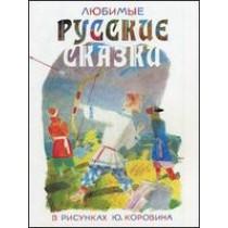 Любимые русские сказки в рисунках Ю. Коровина