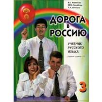 Дорога в Россию: учебник русского языка 3 (первый уровень1)