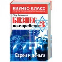 Бизнес по-еврейски-3: евреи и деньги
