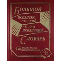 Большой испанско-русский русско-испанский словарь