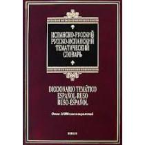 Испанско-русский. Русско-испанский тематический словарь