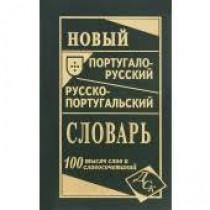 Новый португало-русский русско-португальский словарь 100 000 словарь