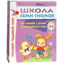 Школа Семи Гномов.0-1 год.Полный годовой к
