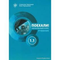 Поехали! Русский язык для взрослых. Начальный курс.