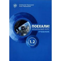 Поехали! Русский язык для взрослых. Часть I.2