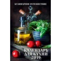 """Календарь настенный """"Кулинарное путешествие"""" 2019"""