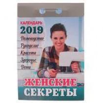 """Отрывной календарь """"Женские секреты"""" 2020 год"""