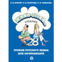 Жили-были... 28 уроков русского языка для начинающих. Учебник.+CD