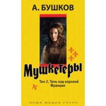 Мушкетеры 2 том