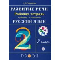 Русский язык Развитие речи 2 класс Рабочая тетрадь