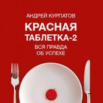 Красная таблетка- 2 Вся правда об успехе