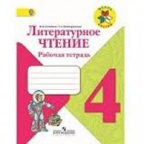 Литературное чтение. 4 кл.   Учебник Ч.1.2