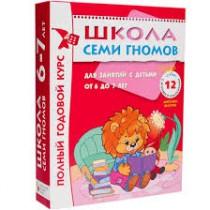 Школа Семи Гномов.6-7 лет.Полный годовой курс
